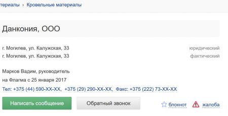 Сбор данный с сайта flagma.by